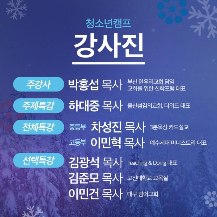 더워드 2019년 겨울수련회 (6)