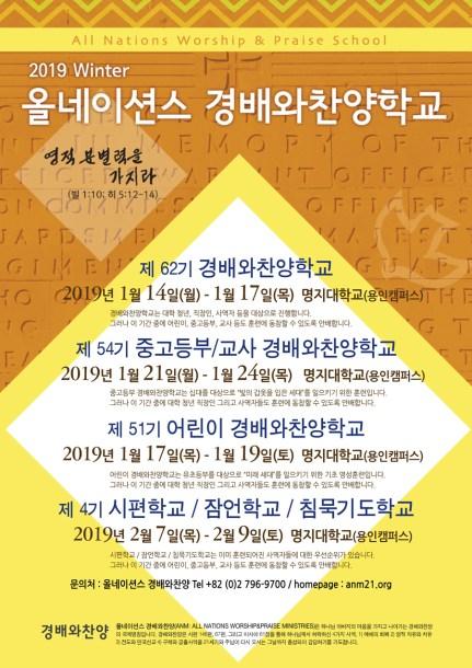 2019겨울-올네이션워십_poster
