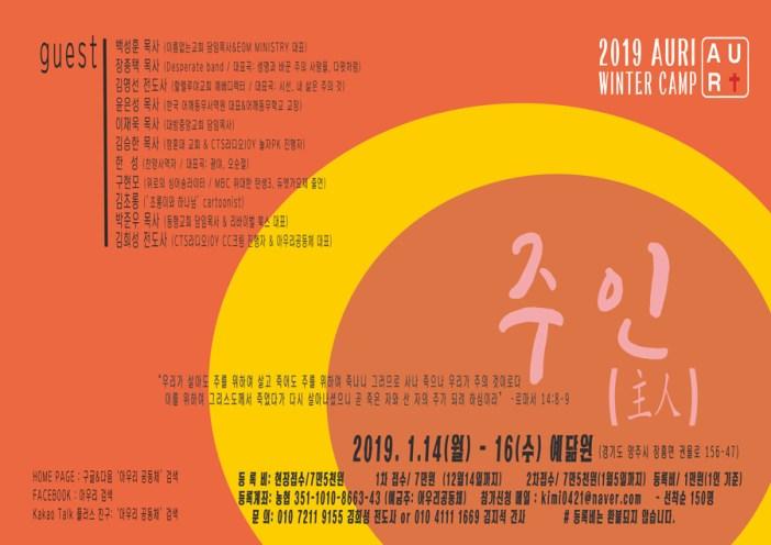 2019-winter-auri-camp-1