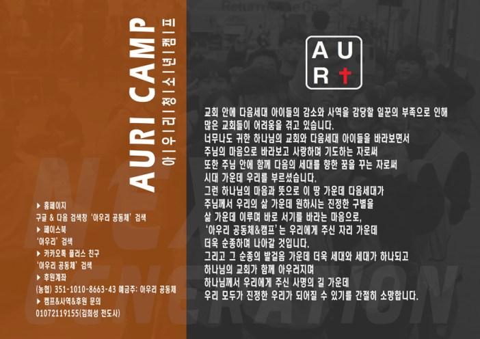 2019-winter-auri-camp-2