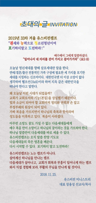 2019겨울 유스비전선교회 상세2