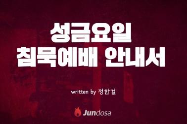 정한걸_성금요일_cover