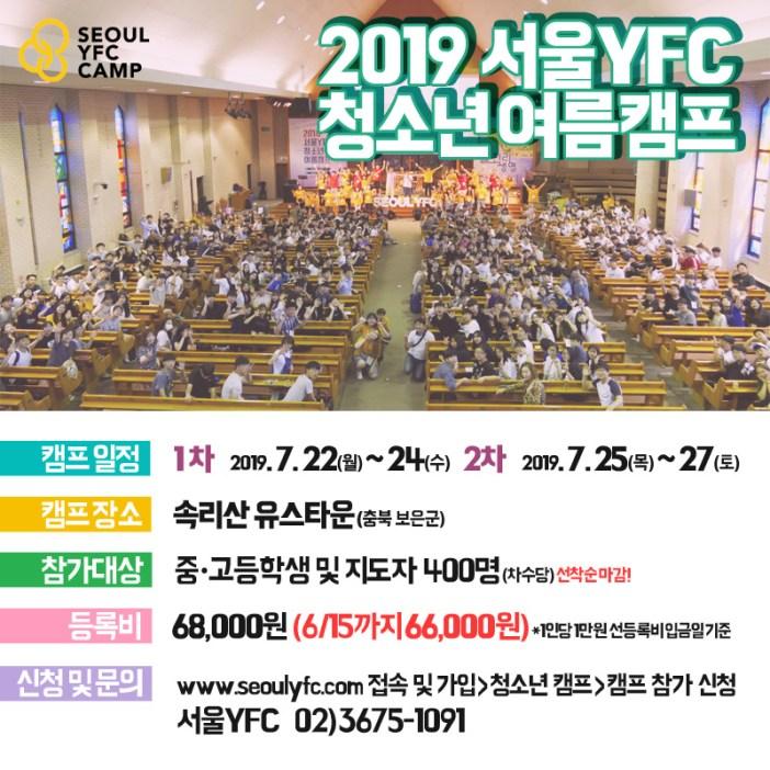 2019-서울YFC-청소년-여름캠프-카드뉴스(7)
