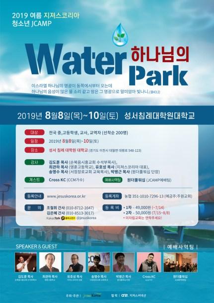 2019-여름-지져스코리아-청소년-JCAMP-팜플렛_일유-1