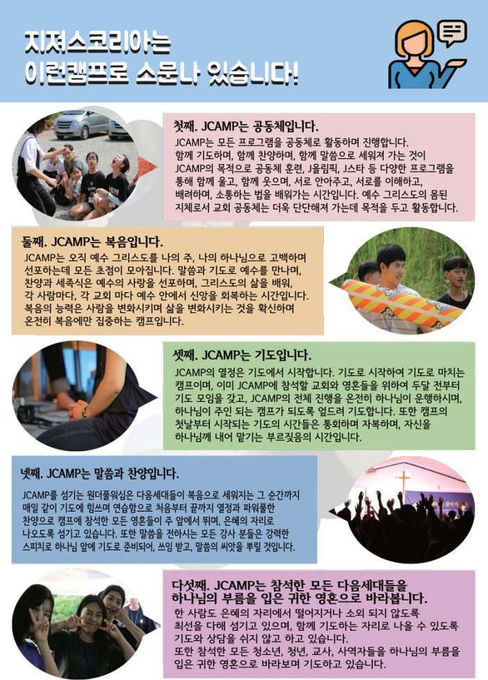 2019-여름-지져스코리아-청소년-JCAMP-팜플렛_일유-9