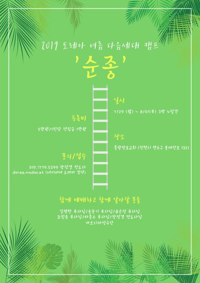 2019-여름-캠프-포스터
