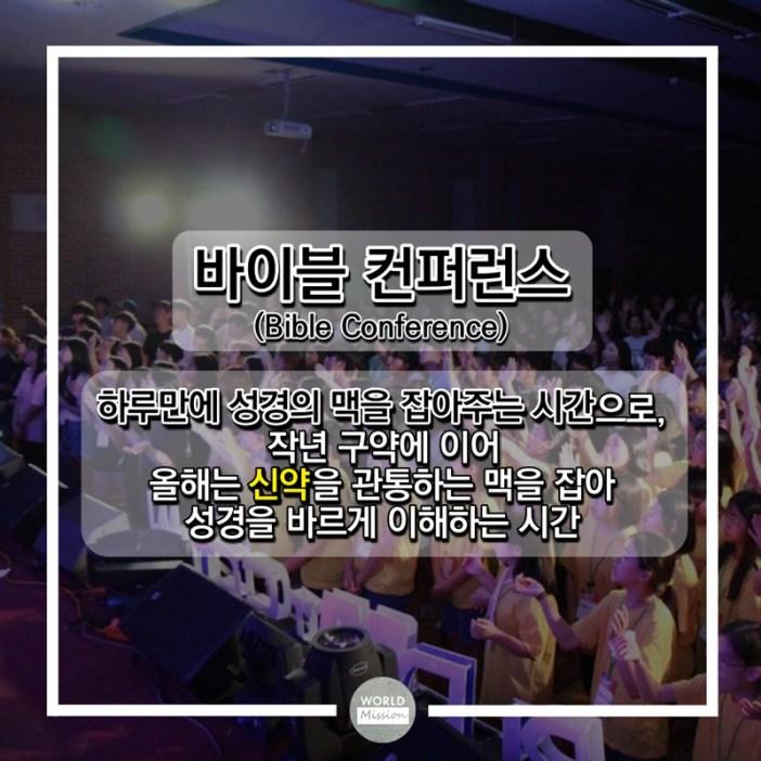 2019-월드미션-카드뉴스-3-(17)