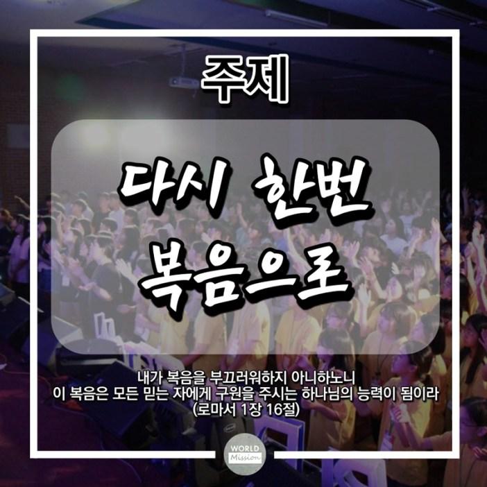 2019-월드미션-카드뉴스-3-(2)