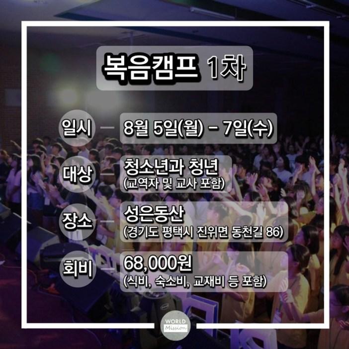 2019-월드미션-카드뉴스-3-(5)