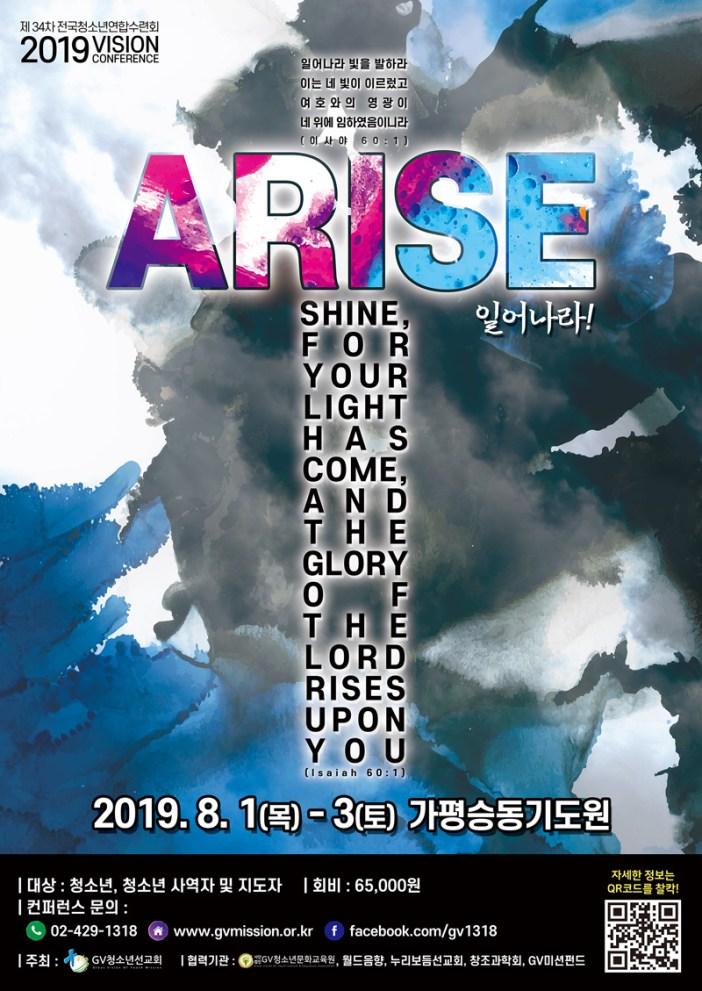 2019-Vision-ConferenceGV-청소년선교회_1