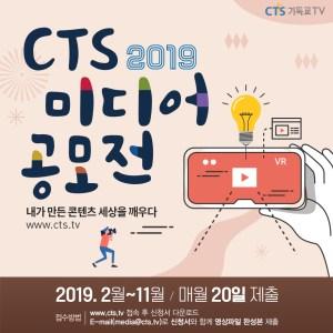 CTS 미디어 공모전