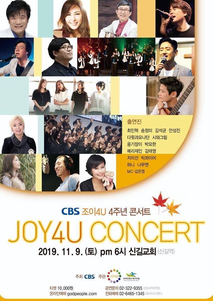 조이4U 4주년 콘서트