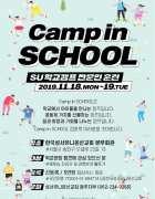 SU 학교 캠프 전문인 훈련