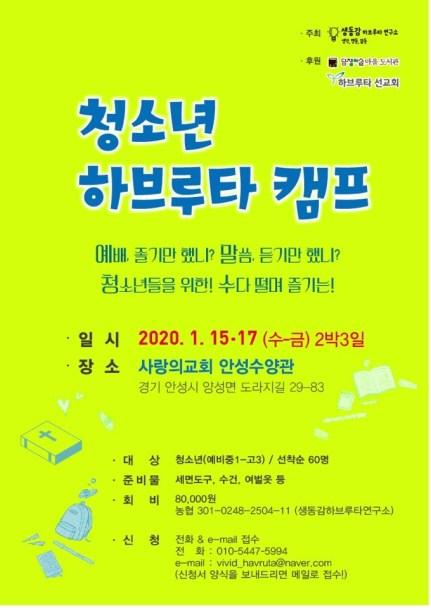 2020 겨울 청소년 하브루타 캠프 포스터_앞면