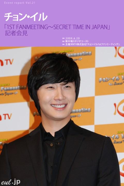 2009 6 JIW Japan Press Conference 3