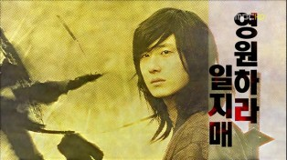 2009 Return Iljimae End Art 53