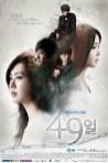 2011 2 JIW 49 Days Poster 24