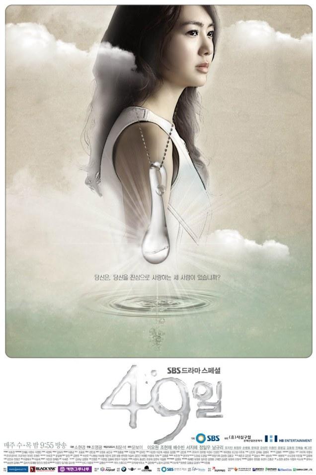 2011 2 JIW 49 Days Poster 27