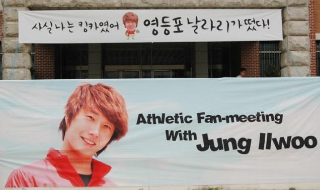 2011 10 09 Jung II-woo Athletic Fan Meeting 00001