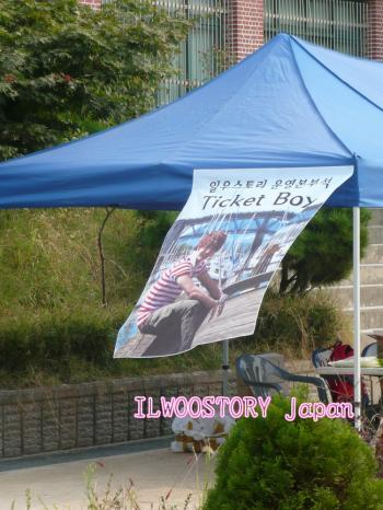 2011 10 09 Jung II-woo Athletic Fan Meeting Ilwoostory Japan Momo-Pyan Account00005