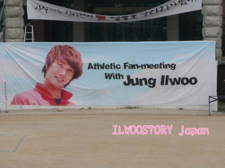 2011 10 09 Jung II-woo Athletic Fan Meeting Ilwoostory Japan Momo-Pyan Account00006