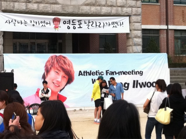 2011 10 09 Jung II-woo Athletic Fan Meeting Unknown Credit00021