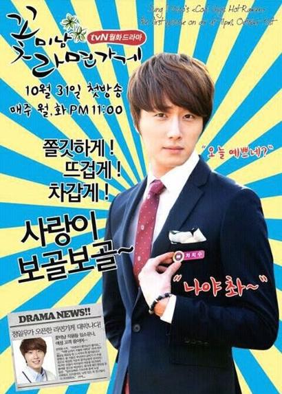 2011-flower-boy-ramyun-shop-poster-281.jpg
