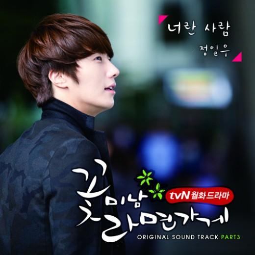 Jung II-woo Flower Boy Ramyun Shop OST 3