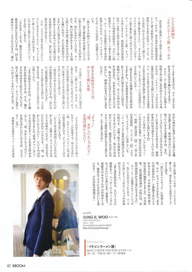 2011 22 Jung II-woo in KBoom Magazine Vol. 78