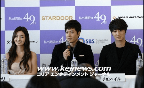 2012 2 6 Jung II-woo at the 49 Days Press Conference in Tokyo Japan 00009