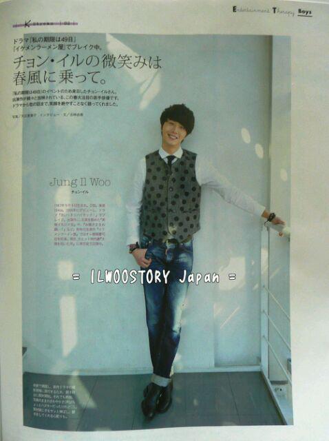 JIW in a Polka Vest Japanese Magazine 1 .jpg