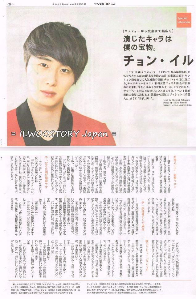2012 4 8 Japanese Magazine Clip 3