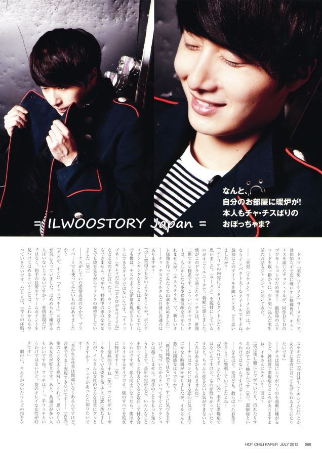 2012 5 Jung II-woo in HOT CHILI PAPER Vol. 71 (released on 2012.6.28)00001