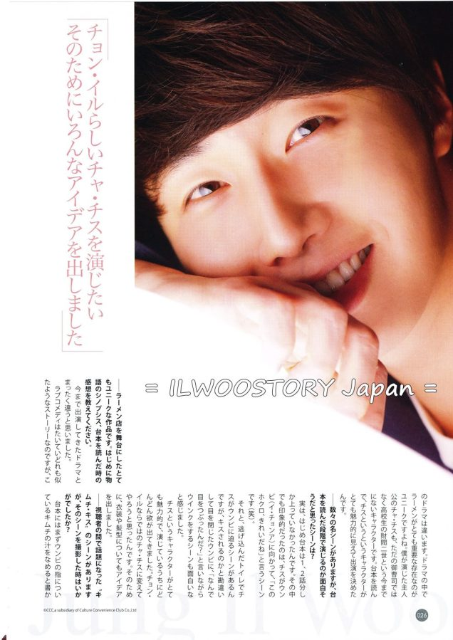 2012 5 Jung II-woo in Korean Style Pure Love TV Drama Guide August 2012 (released on 2012.6.26) 00004