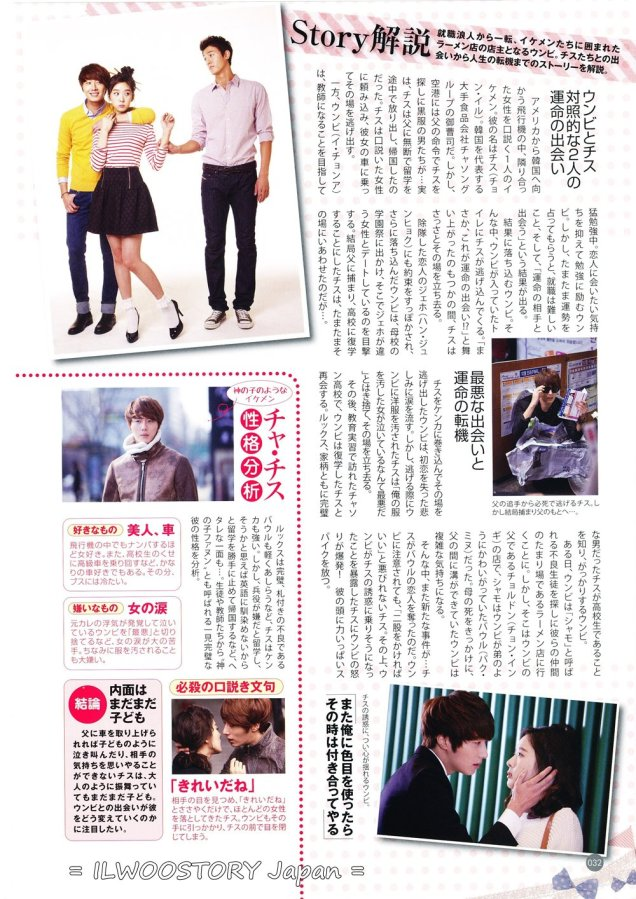 2012 5 Jung II-woo in Korean Style Pure Love TV Drama Guide August 2012 (released on 2012.6.26) 00005