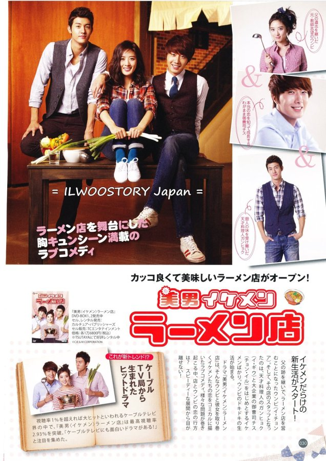 2012 5 Jung II-woo in Korean Style Pure Love TV Drama Guide August 2012 (released on 2012.6.26) 00006