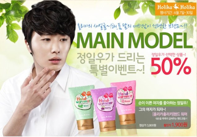 2012 Jung II-woo for Holika Holika. Ads X-tra(Take 1)00005