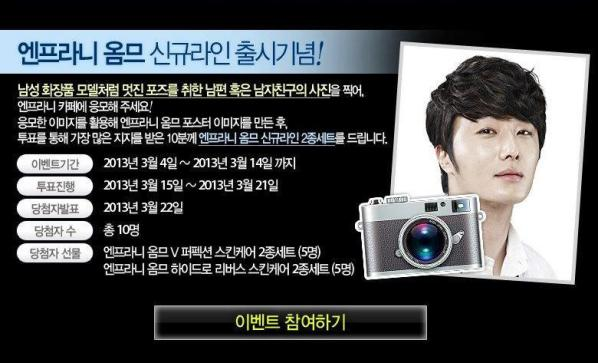 2012 Jung II-woo for Holika Holika. Ads X-tra(Take 1)00011