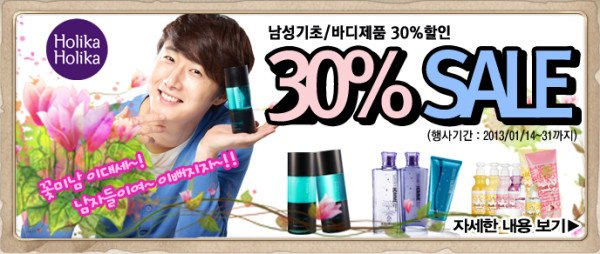2012 Jung II-woo for Holika Holika. Ads X-tra(Take 1)00022