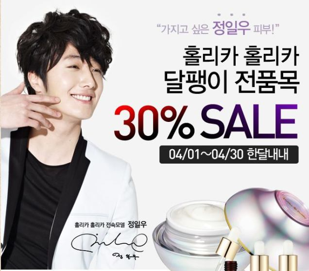 2012 Jung II-woo in Ads for Holika Holika jungilwoodelights.com00003