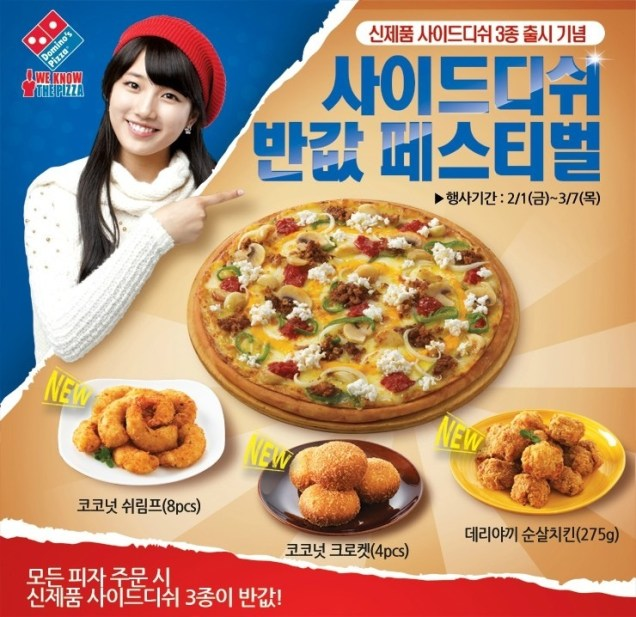 2012 11 Jung II-woo for Domino's Pizza take 200004