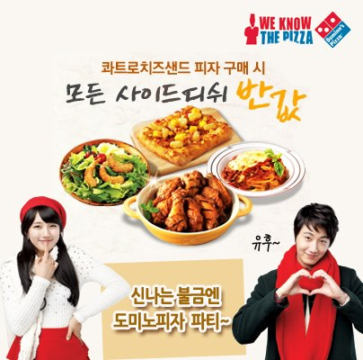 2012 11 Jung II-woo for Domino's Pizza take 200006