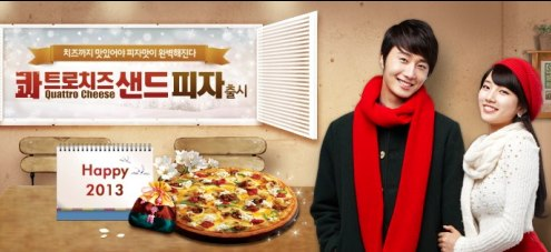 2012 11 Jung II-woo for Domino's Pizza take 200008