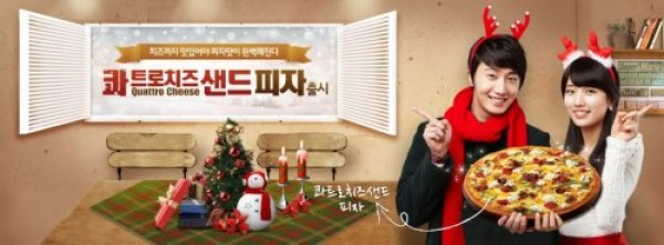 2012 11 Jung II-woo for Domino's Pizza take 200013