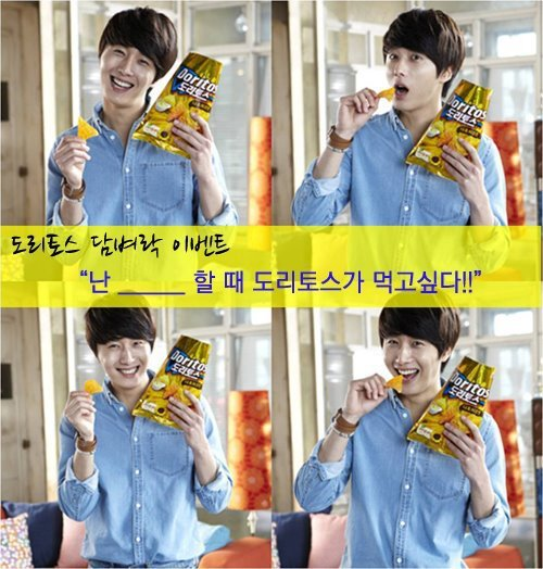2012 5 19 Jung II-woo for Doritos00011.jpg