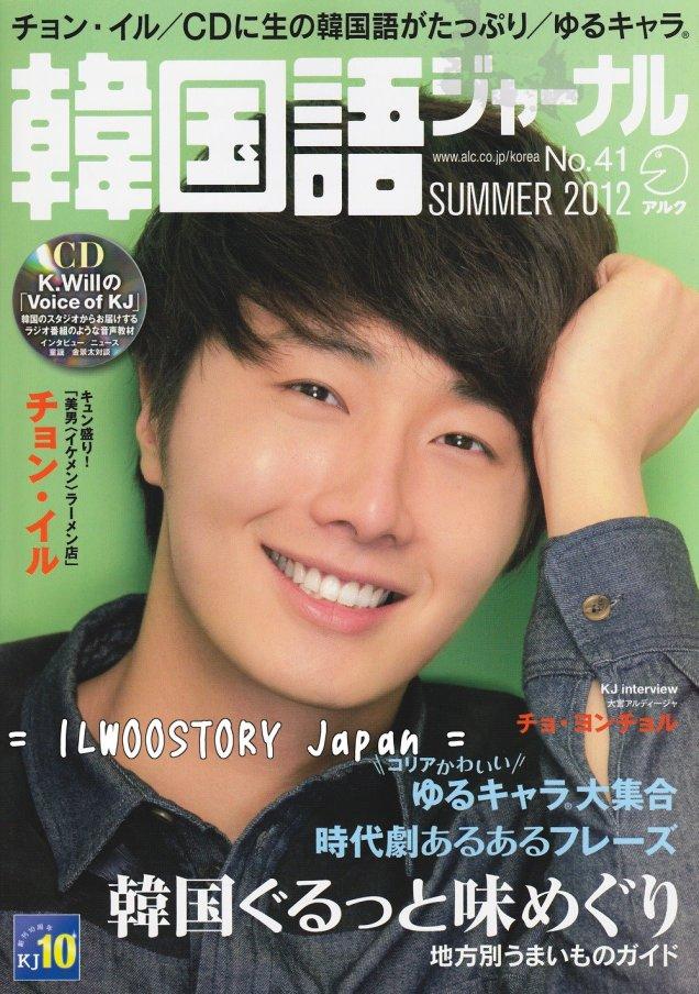 2012 6 16 Korean language jānaru no. 41 00001