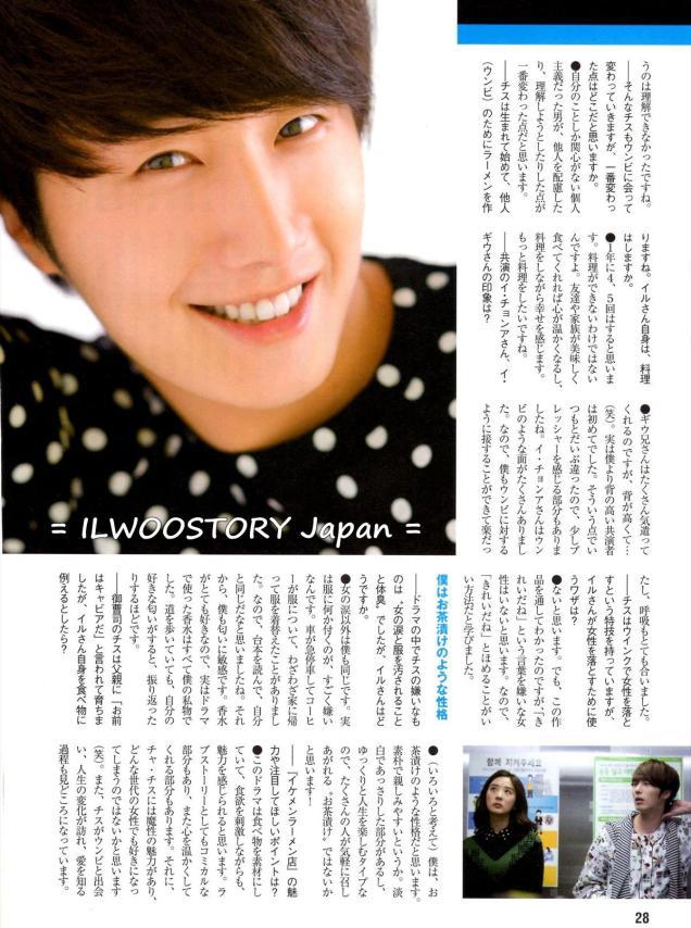 2012 6 29 Nikkei Entertainment! Korean drama special vol. 5 00004