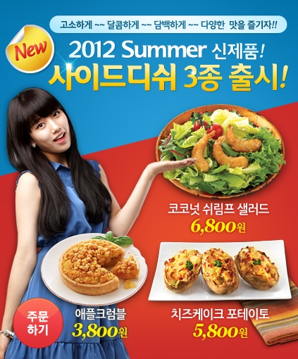 2012 6 Jung II-woo for Domino's Pizza Advertsiments00006