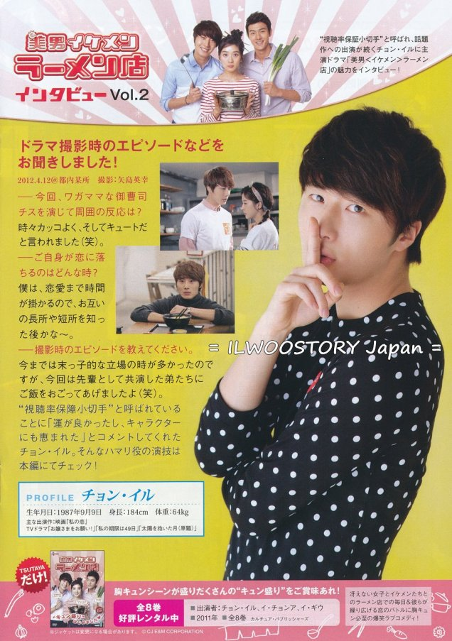 2012 7 Jung II-woo in Tsutaya Vol. 46 00001
