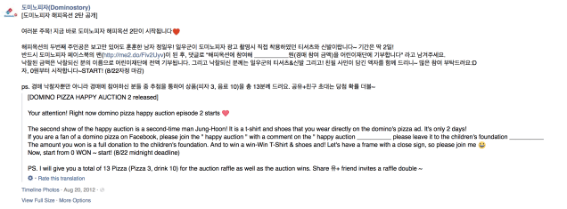 Jung II-woo Facebok Domino's Tshirt Auction 2012 8.png
